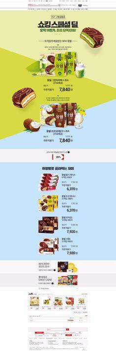 Page Design, Web Design, Graphic Design, Food Design, Event Design, Food Packaging, Packaging Design, Korean Design, Event Page