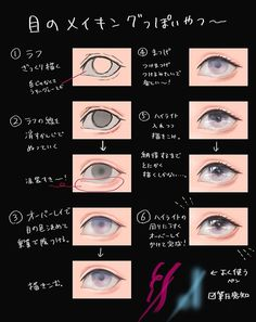 Ideas to assist you to Improve Your own being familiar with of drawing tutorial Eye Drawing Tutorials, Digital Painting Tutorials, Digital Art Tutorial, Drawing Techniques, Art Tutorials, Drawing Skills, Drawing Tips, Drawing Sketches, Art Drawings