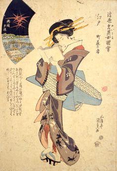 『浮世名異女図会(うきよめいしょずえ)』「江戸町芸者」歌川国貞
