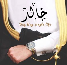 Pin By Hala On فن الفيسات Islamic Videos Single Life Life