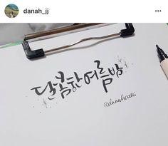인스타 캘리그라피 모음 K Calligraphy, Calligraphy Practice, Logo Design, Graphic Design, Korean Art, Watercolor Cards, Handwriting, Hand Lettering, Typography