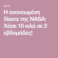 Nasa, Health Fitness, Healthy Eating, Weight Loss, How To Plan, Diet Plans, Decoupage, Gym, Sports