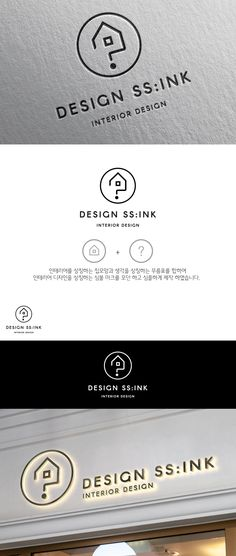 디자이너 플랫폼, 라우드소싱! 6만명의 디자인 전문가를 만나보세요 Business Card Logo, Business Card Design, Inmobiliaria Ideas, Ci Design, Interior Logo, Symbol Design, Marca Personal, Home Logo, Identity Design