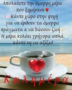 Good Morning Picture, Morning Pictures, Greek Quotes, Messages, Mugs, Tableware, Photography, Dinnerware, Photograph