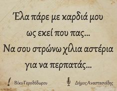 Greek Quotes, Song Lyrics, Life Quotes, Songs, Music, Inspiring Sayings, Quotes About Life, Musica, Quote Life