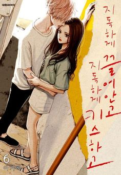 #manga #Jidokhage Kkeureoango Jidokhage Kiseuhago (Awfully Damn Kiss and Hug)
