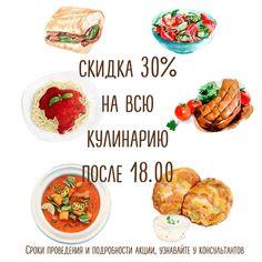 Акции в пекарнях Сладкие Мечты | PXAC    My illustration - watercolor chop with tomato