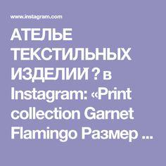 АТЕЛЬЕ ТЕКСТИЛЬНЫХ ИЗДЕЛИЙ 🐛 в Instagram: «Print collection Garnet Flamingo Размер рюкзака: 26*12*22 Размер косметички:25*8.5*16 Цена рюкзак+косметичка 550 грн. И снова сочный…» Instagram