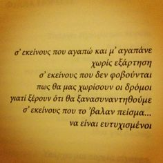 mono se ekeinous, greek quotes