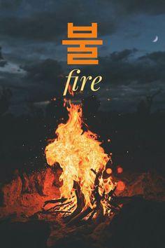 Fire in korean