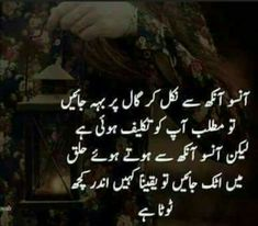 11 Urdu Quotes That will make you tear up Best Quotes In Urdu, Urdu Quotes, Quotations, Qoutes, Islamic Quotes, Life Quotes, Love Poetry Images, Best Urdu Poetry Images, Quotes Deep Feelings