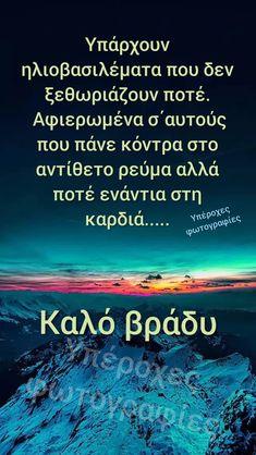 Καλή νύχτα Good Night, Thoughts, Random, Quotes, Qoutes, Have A Good Night, Quotations, Tanks, Sayings