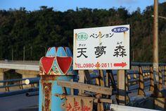 大宜味村観光の拠点として最適! 「ペンション 天夢森」が 快適なグループステイをお約束 - 沖縄CLIP