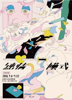 Im a huge fan if the pastel colors and the placement of the typography including the characters on top of one the people // 想像大街 - 勤美 誠品綠園道