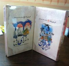 Idries Shah left a large body of literary work in the areas of Sufi thought and Eastern philosophy, and has been regarded as a cultural bridge between East and West Eastern Philosophy, Sufi, Afghanistan, Persian, Texts, Oriental, Foundation, Language, Live