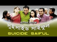 """New Bangla Comedy Natok """"Suicide Saiful""""(2016)FT. Zahid Hasan  Zahid Hasan Comedy Natok """"Suicide Saiful""""  Natok Name: Suicide Saiful Cast: Zahid Hasan   Bangla Eid Natok 2016  Bangla Comedy Natok 2016 Bangla Romantic Natok 2016 Super Bangla Eid Natok 2016 Pablish by: B-Flim Natok HD Genres: Bangla Natok B-Flim   Please Watch Like Share & Subscribe Me  Show my Blog Site : http://ift.tt/2dBIuDl  All Funny Videos are in this channel : https://www.youtube.com/channel/UCKAKr5gQ5H3IFo4tzh5W9uw…"""