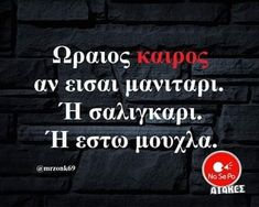 English Quotes, Poems, Funny Quotes, Lol, Corfu, Greek, Beautiful, Humor, Funny Phrases