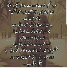 Bat to such he yaar lekin bat he ruswai ki..... Imam Ali Quotes, Urdu Quotes, Poetry Quotes, Quotations, Qoutes, Urdu Thoughts, Deep Thoughts, Self Quotes, Woman Quotes