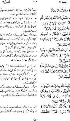 Irfan ul Quran  Part #: 14 (Rubama)  Page 408