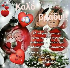 Good Morning Quotes, Yolo, Christmas Bulbs, Holiday Decor, Dj, Bonjour, Christmas Light Bulbs