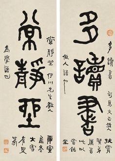 Li Jian (b. 1882-1956) Three-Character Couplet In Seal Script Pair of hanging scrolls;ink on paper. 李健 (b. 1882-1956) 篆書三言聯(庚寅(1950年)作) 立軸 水墨紙本 68 x 24 cm. 26 3/4 x 9 1/2 in. 約1.5平尺(每幅) 鈐印:李健、中幹之印、塙金、書語後人 題識:多讀書。司馬文正教人做人語也。常靜坐。伊川先生教人為學語也。扶霄賢弟屬書此以當銘坐。庚寅孟冬大雪鶴叟篆。 釋文:多讀書,常靜坐。