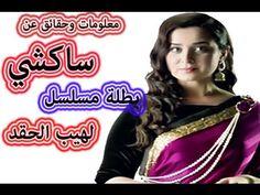 معلومات وحقائق عن ساكشي ام شوريا بطلة مسلسل لهيب الحقد (Simone Singh) - YouTube