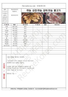 Food Menu, A Food, Food And Drink, Korean Dishes, Korean Food, Bulgogi, Roasted Tomatoes, Food Festival, Salmon Recipes