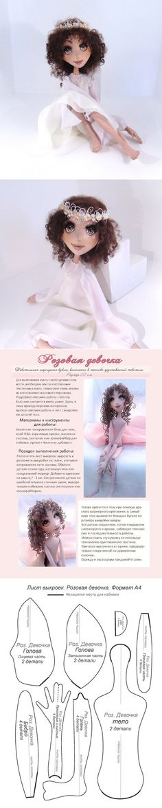 Doll's therapy. Для заболевших куклами. Розовая девочка