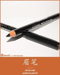 眉笔 - méi bǐ - chì kẻ mắt - eyebrow pencil