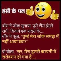 Funny Whatsapp Status, Status Hindi