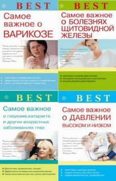 Best. Сборник из 7 книг (2015) rtf, fb2