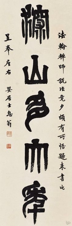 弘一法師 書法 ( Hong Yi,1880-1942 )