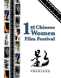 "Aimed 'to increase public visibility of women in film and art, and also the myriad of issues facing women in China and the World 激发女性的影像""书写"",提升中国社会的女性意识以及对女性的尊重. Lydia Wu on the fest http://sensesofcinema.com/2014/festival-reports/when-we-talk-about-feminism-at-a-film-festival-what-are-we-talking-about-the-1st-china-womens-film-festival/ http://chinesefolkwomenfilmfestival.weebly.com/ FB– https://www.facebook.com/ChineseFolkFF"