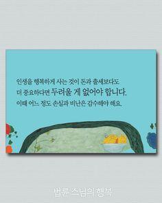 법륜스님 행복 명언 반복해 읽으시면 정말 행복해집니다~ Life Words, Wise Quotes, Proverbs, Cool Words, Quotations, Motivation, Education, Feelings, Sayings