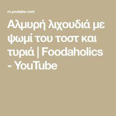 Αλμυρή λιχουδιά με ψωμί του τοστ και τυριά   Foodaholics - YouTube