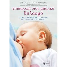 Natural, Fair Trade e-Shop for Mommies and Babies Love Reading, Home And Family, Children, Books, Fair Trade, Babies, Gift Ideas, Natural, Shop