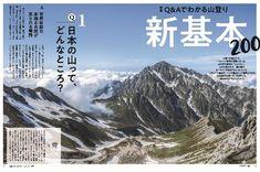 登山情報誌「ワンダーフォーゲル」が山登りの新基本を特集