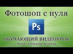 Как пользоваться Фотошопом? PhotoShop CS6 - видео уроки для начинающих - YouTube Photoshop Lessons, Photoshop Elements Tutorials, Photoshop Video, Photoshop Tutorial, Photoshop Actions, Craft Business, Self Development, Good To Know, Cool Photos