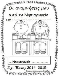 ...Το Νηπιαγωγείο μ' αρέσει πιο πολύ.: Το βιβλίο των αναμνήσεων Shape Posters, End Of School Year, 1st Day, Summer Is Here, Classroom, Blog, Kids, Class Room, Young Children