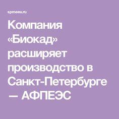 Компания «Биокад» расширяет производство в Санкт-Петербурге — АФПЕЭС