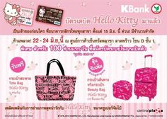 บัตรเดบิต Kbank Hello Kitty