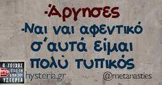 Image result for αστεια memes για αφεντικο