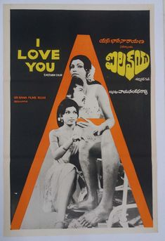 SOUTH INDIAN TELUGU TAMIL MOVIE POSTER/ I LOVE YOU T-75   Bollywood Cinema Poster!   Bollywood Cinema Poster!