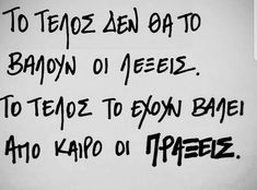 Το μόνο σίγουρο. . . . . Smart Quotes, Sweet Soul, Life Quotes, Qoutes, Meaning Of Life, Greek Quotes, True Words, Breakup, Sentences