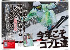 【雑誌】スキー雑誌デザイン