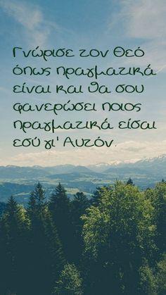 #Εδέμ Γνώρισε τον Θεό όπως πραγματικά είναι και θα σου φανερώσει ποιος πραγματικά είσαι εσύ γι' Αυτόν. Believe, Faith, Quotes, Travel, Life, Inspiration, Top, Decor, Quotations