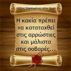 Έχει δίκιο!! Greek Quotes, Wise Quotes, Book Quotes, Motivational Quotes, Funny Quotes, Inspirational Quotes, Better Life, Poems, Lyrics