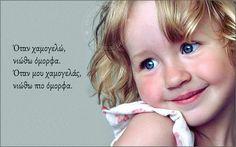 Το να κάνεις έναν άνθρωπο να χαμογελάσει, μπορεί να αλλάξει τον κόσμο – ίσως όχι όλο τον κόσμο, αλλά τον δικό του σίγουρα!!!