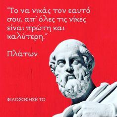 Greek Quotes, Wise Words, Greece, Movies, Movie Posters, Greek Language, Deutsch, Films, Film Poster