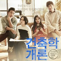 Introduction to Architecture / Architecture 101 (2012) Korean Romance Movie Review
